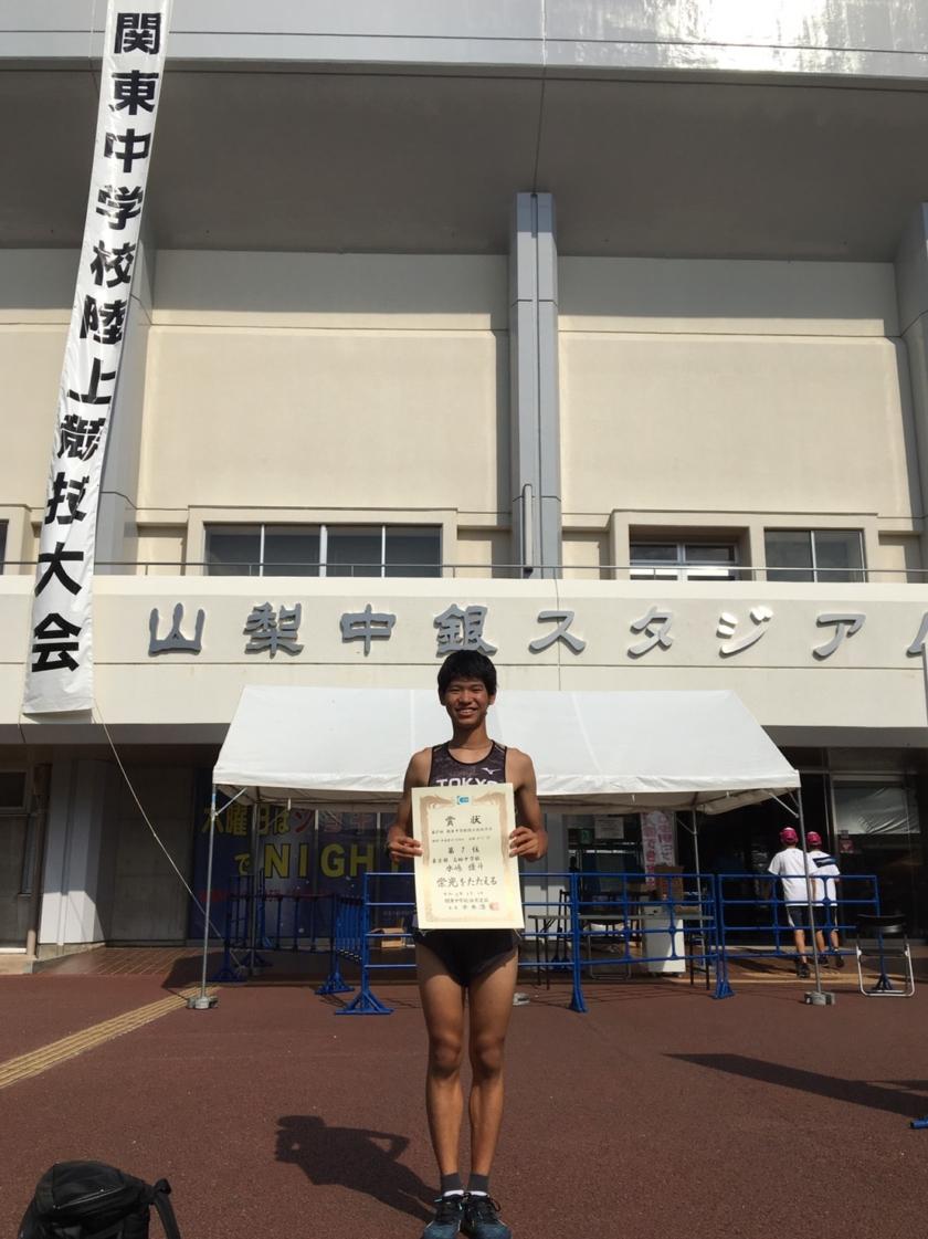 陸上 関東 大会 2019 中学